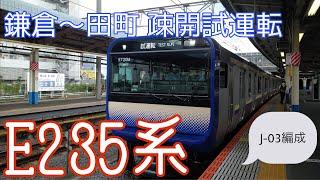 【速報】鎌倉〜田町 疎開試運転 E235系J-03編成