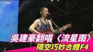 ❤吳建豪翻唱流星雨 隔空巧妙合體F4|17Video娛樂|17Video|Singer Vanness Wu adapted the F4 song to a rock version.❤