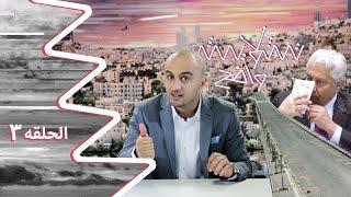 تشويش واضح الحلقة الثالثة بعنوان التقاعد المدني
