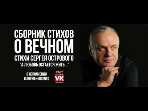 Сергей Островой, стих - А любовь остается жить. Читает Виктор Корженевский.