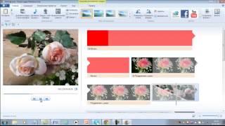 Видеоурок  Какой создать видеоролик в Киностудии Windows Live