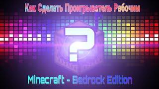 Minecraft BE - Как Сделать Проигрыватель Рабочим!?