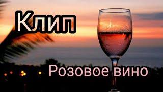 "Клип под песню ""Розовое Вино"""