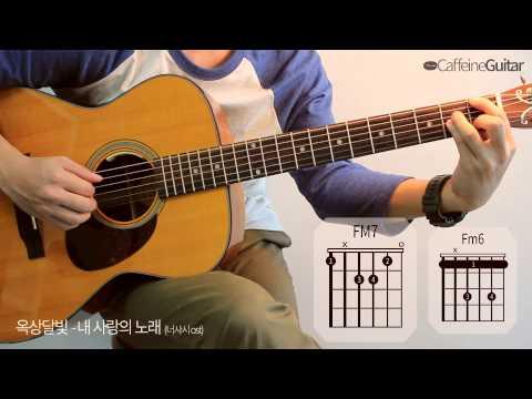 내 사랑의 노래 My Love Song - 옥상달빛 | 너사시 OST | 기타 연주, Guitar Cover, Lesson, Chords Mp3