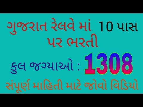 ગુજરાત રેલવે ભરતી | GUJARAT Railways Requirements | Railway Job |