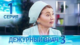 Дежурный врач-3 / Черговий лікар-3. Серия 1