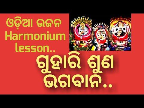 Guhari suna bhagabana detailed explanation on Harmonium lesson    by Sanatan Dharm