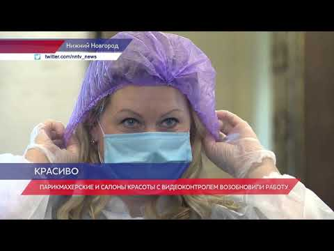 Парикмахерские и салоны красоты с видеоконтроллером возобновили работу