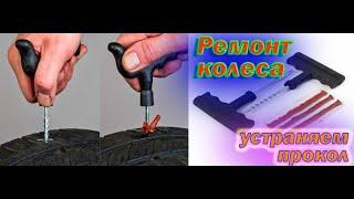Устранение прокола и ремонт колеса при помощи жгутов