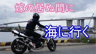 嫁の居ぬ間にバイクで海まで撮影ツーリングに行ってみた【バンディット250V】