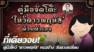 """""""หมอช้าง"""" เปิด 12 ราศี ดาวพฤหัสย้ายใหญ่วันดวงเปลี่ยน ใครดวงดี ดวงตก ห้ามพลาด!!!   Thairath online"""