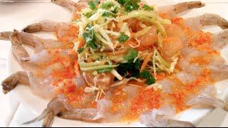 C/w Nana: Shrimp In Fish Sauce (ກຸ້ງແຊ່ນໍ້າປາ == Goong Sae Nam Pa)