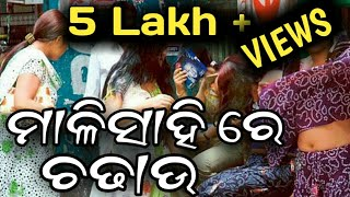 Malisahi Bhubaneswar raid -latest video-new odia malisahi