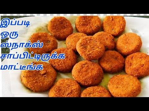 VEGETABLE CUTLET IN TAMIL - CRISPY VEGETABLE CUTLET - CUTLET RECIPE IN TAMIL - PASI PARUPPU RECIPE
