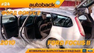 Форд Фокус 2 отзыв владельца: вся правда об авто