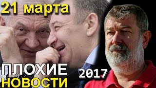 Вячеслав Мальцев | Плохие новости | Артподготовка | 21 марта 2017