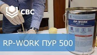 Эксперимент. Обзор инъкеционного материала RP-WORK ПУР 500 для гидроизоляции бетонных сооружений.
