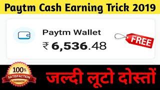 ₹200 Paytm Cash कमाओ आप भी रोज   New  Best Self Earning App 2019