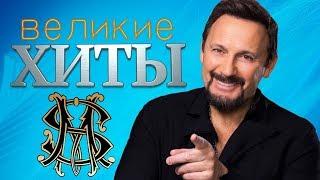 Стас Михайлов - Великие ХИТЫ