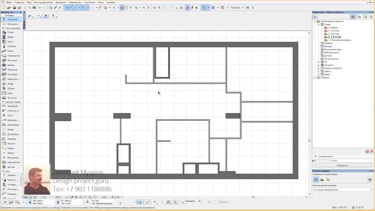 Как в архикаде нарисовать план квартиры