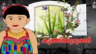കുഞ്ഞിക്കുറുക്കൻ Malayalam Cartoon For Children | Malayalam Animation Cartoon | Full HD Movie 2018