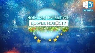 Добрые Новости. Международный Новогодний Выпуск! № 46. АллатРа ТВ