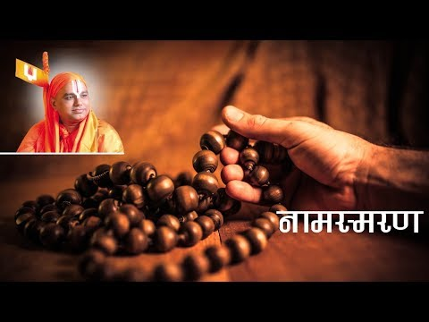 Namasmaran (meditation) | Nanijdham Official |