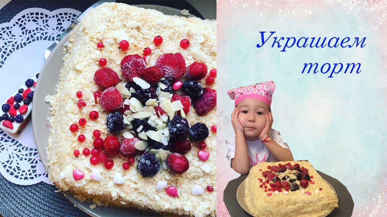Украшаем тортик/Как украсить торт Наполеон? - YouTube