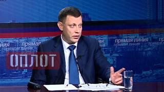 Прямая линия с главой ДНР Александром Захарченко: О боевой подготовке армии ДНР