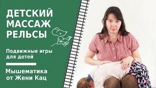 Детский массаж: рельсы-рельсы