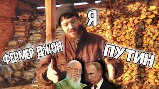 Фермер Джон, Путин и я! - Джастас Уолкер(, 2015-04-18T02:09:18.000Z)
