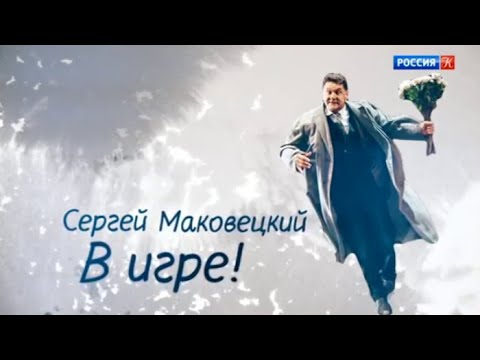Сергей Маковецкий. В игре! 4 часть