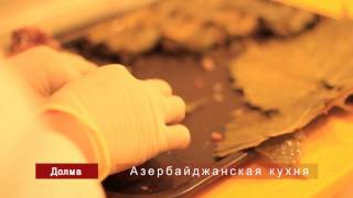 Dolma - Azərbaycan mətbəxi/Долма - Азербайджанская кухня