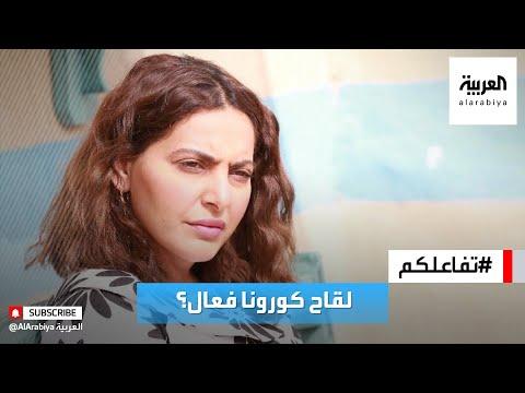 تفاعلكم | جدل بعد إصابة الفنانة فاطمة الصفي بكورونا رغم تلقيها جرعتي اللقاح!