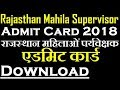 RSMSSB Supervisor Admit Card 2018 UPCOMING SOON Supervisor Woman Exam Date