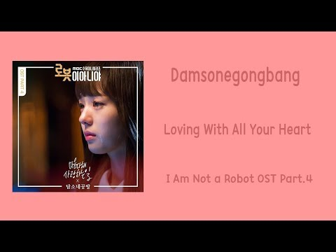 [LYRIC] Damsonegongbang – Loving With All Your Heart (I Am Not A Robot OST Part.4) [Han-Rom-Eng]