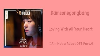 Damsonegongbang Loving With All Your Heart