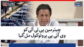 Chairman PTI Ko VIP Protocol Mil Gaya | SAMAA TV | Elections Pakistan 2018