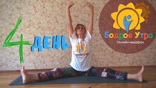 ДЕНЬ 4 - Йога для тазобедренных суставов с Татьяной Мариной
