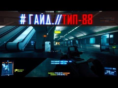 Battlefield 3 Гайд: TYPE-88