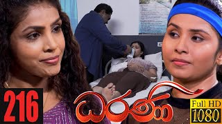 Dharani | Episode 216 14th July 2021 Thumbnail