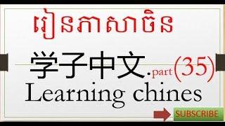 រៀនភាសាចិន ភាគ 35 learning Chinese For Beginners Part 35