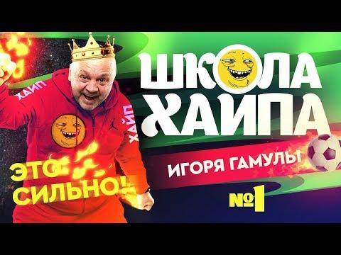 Футбольные реакции с Игорем Гамулой: опытный глор, бухой судья, подлая лужа