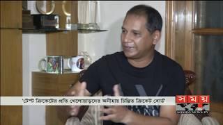 টেস্ট ক্রিকেটের প্রতি খেলোয়াড়দের অনীহায় চিন্তিত ক্রিকেট বোর্ড! | BD Cricket Update | Somoy TV