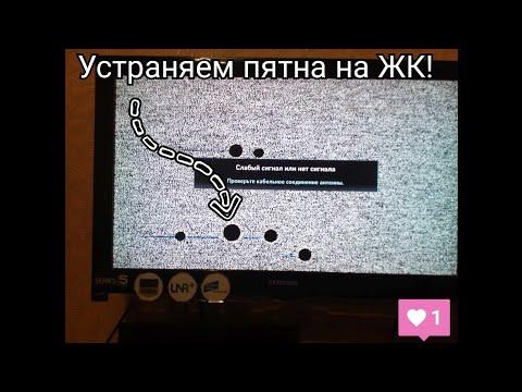 Устранение черных пятен на телевизоре ЖК