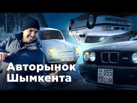 ШЫМКЕНТ. Автобазар гид: ЦЕНЫ, авто из РФ и Армении + эксклюзивы на Kolesa.kz
