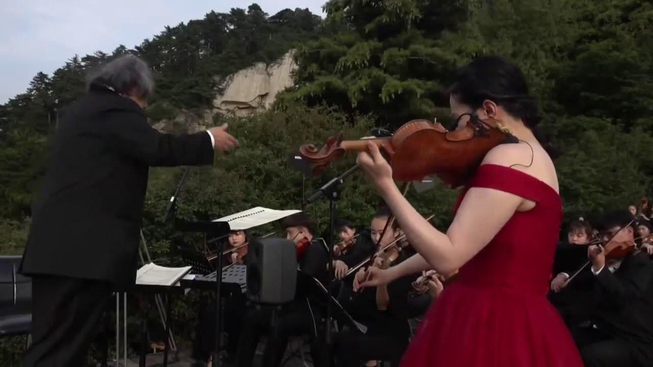 """《黃山之巔雲海音樂會》英雄小提琴協奏曲 - """"天下"""""""