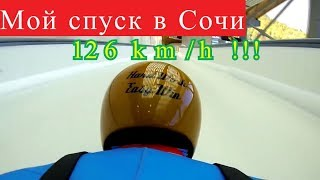 Sabitov skeleton onboard - Sochi