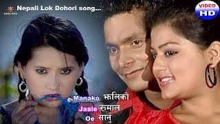 Bishnu Majhi New lok Dohori Song 2074 | Manko Jaliko| Jale Rumal| Oe Sanu | Video HD