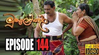 Muthulendora | Episode 144 13th November 2020 Thumbnail